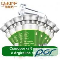 Сыворотка Шесть пептидов и другие сыворотки QYANF