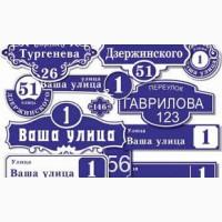 Таблички адресные школа садик офис предприятие и гос. Учреждений