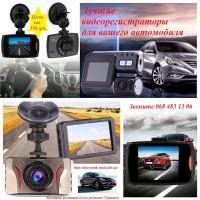 Автомобильные видеорегистраторы и трекеры