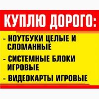 Куплю Ноутбуки в Любом состоянии! Компьютерная Комиссионка! Харьков