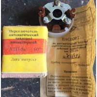 Переключатель автоматический тепловой миниатюрный АТП-3м