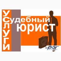 Услуги адвоката в судебных делах, Киев