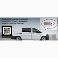 Автобус Харцызск Анапа.Расписание Харцызск Анапа.Попутчики Харцызск Анапа