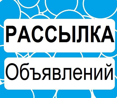 Подать объявление сразу на 100 досок, Киев — PGR 3bd8c8c53b3