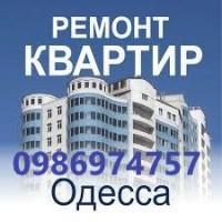 Одесса ремонт квартир, домов, офисов, строительство