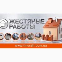 Tincraft - интернет-магазин изделий из металла! Работа любой сложности! Дымоход, Вентиляция