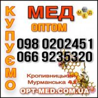 Закуповуємо мед в Кіровоградській обл (сонях 2019-2020 р.)
