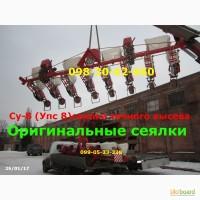 Пропашная, сеялка Су-8 (Упс 8)сеялка точного высева сеялка, сеялки, пневматическая