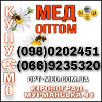 Куплю мед оптом от 300 кг. Черкасская обл