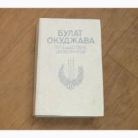Путешествие дилетантов. Булат Окуджава. 1988