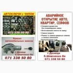 Авто-ключи с иммобилайзером в Донецке