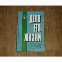 Дело его жизни. Москаленко В.П. и др. 1997