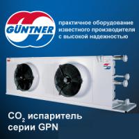 CO2 испаритель GUNTNER серии GPN