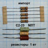 Резисторы выводные 1 вт (166 номиналов) 10 шт по цене 1 грн. 1000 шт. по 0.5 Грн