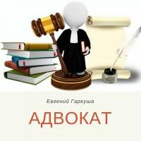 Адвокат по семейным делам. Семейные споры, развод. Раздел имущества