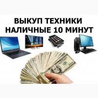 Куплю Вашу цифровую технику сегодня в Харькове