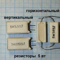 Резисторы выводные 5 вт (112 номиналов) по цене 5 Грн. 100 шт. по 2.5 Грн