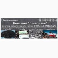 Прием металлолома цена Полтава