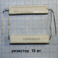Резисторы выводные 10 вт (72 номинала) по цене 8 Грн
