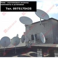 Спутниковые антенны цена в Киеве и Украина
