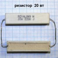 Резисторы выводные 20 вт (32 номинала) по цене 16 Грн. и 50 вт (2 номинала) по 80 Грн