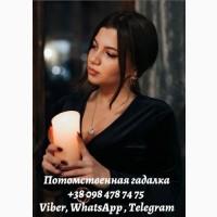 Профессиональное гадание в Одессе. Гадалка Анжела