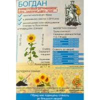 Семена подсолнечника Богдан (под Евролайтинг)