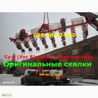 Су-8 (Упс 8)сеялка точного высева сеялка, сеялки, пневматическая, пропашная, сеялка