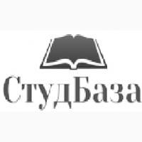 СтудБаза - дипломные работы, курсовые работы, рефераты, задачи и мн. др