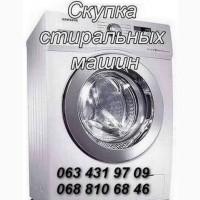 Куплю стиральные машины в Одессе на запчасти
