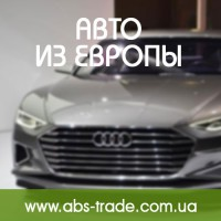 AutoBrokService – Автомобиль из Европы