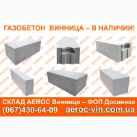Газобетон Винница - Склад AEROC, ФОП Досиенко