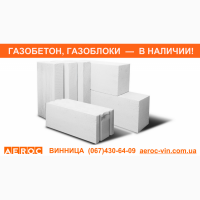 Газобетон, газоблоки в Виннице - склад газобетона AEROC