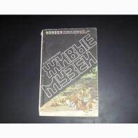 Сосновский И.П. Живые музеи. 1981