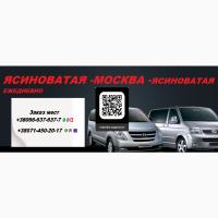 Заказать микроавтобус Ясиноватая Москва перевозки