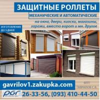 Защитные роллеты, рольставни в Харькове.Дешево