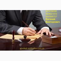 Адвокат в Киеве. Представление интересов в судах