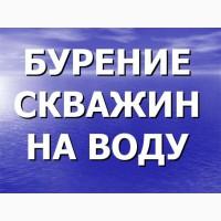 Бурение скважин Сватово, Рубежное, Кременная