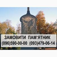 Замовити Гранітні ПАМ'ЯТНИКИ Баришівка. Вироби з Мрамору || Барбекю, Каміни