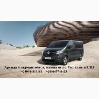 Пассажирские перевозки Днепр-Россия