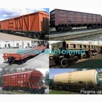 Вагоны железнодорожные любые куплю