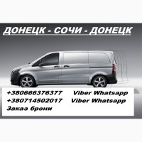 Перевозки Харцызск Туапсе Харцызск- ежедневно