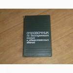 Справочник по эксплуатации жилых и общественных зданий. 1967
