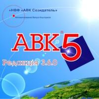 Все редакции АВК5 в т.ч. актуальные - 3.6.х