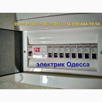 Электрик-Все районы (услуги, срочный вызов на дом) в Одессе