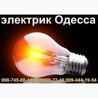 Электрик в Одессе.срочный вызов мастера на дом.электромонтаж, замена, ремонт проводки