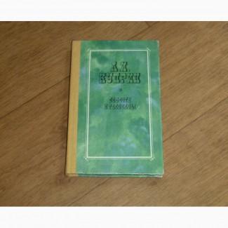А. И. Куприн. Повести и рассказы. 1987