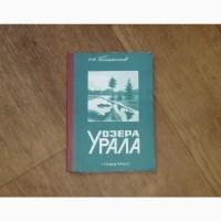 Озера Урала. Галактионов С.А.1990
