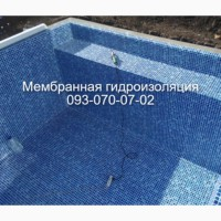 Гидроизоляция бассейна в Бердянске
