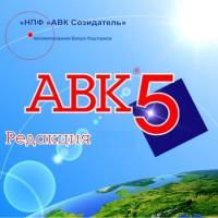АВК 5 версія 3.4.0 і т.д. ключ